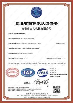 高密市容大机械有限公司-Q-IAF中文证书