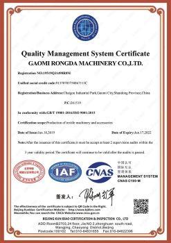 高密市容大机械有限公司-Q-IAF英文证书